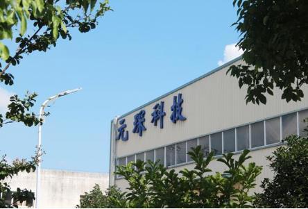 元琛科技拟10亿元投资建设新材料循环产业园 大手笔扩充产能