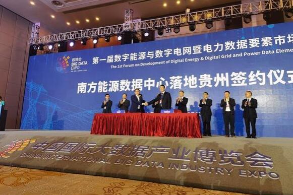 """南方电网将在贵州建南方能源数据中心 首创""""数字电网""""理念"""