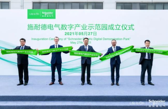 施耐德电气新一代环保气体中压设备量产,数字产业示范园落户北京