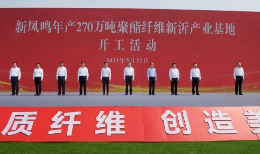 新凤鸣开辟第四生产基地,180亿投向苏北,270万吨聚酯项目正式开工