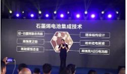 超威集团发布超导石墨烯电池——四大亮点并支持超级快充