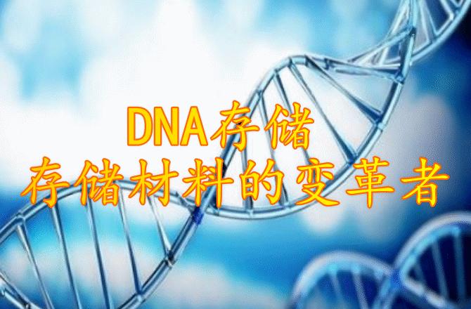 DNA存储到底有多厉害,千万年不会变