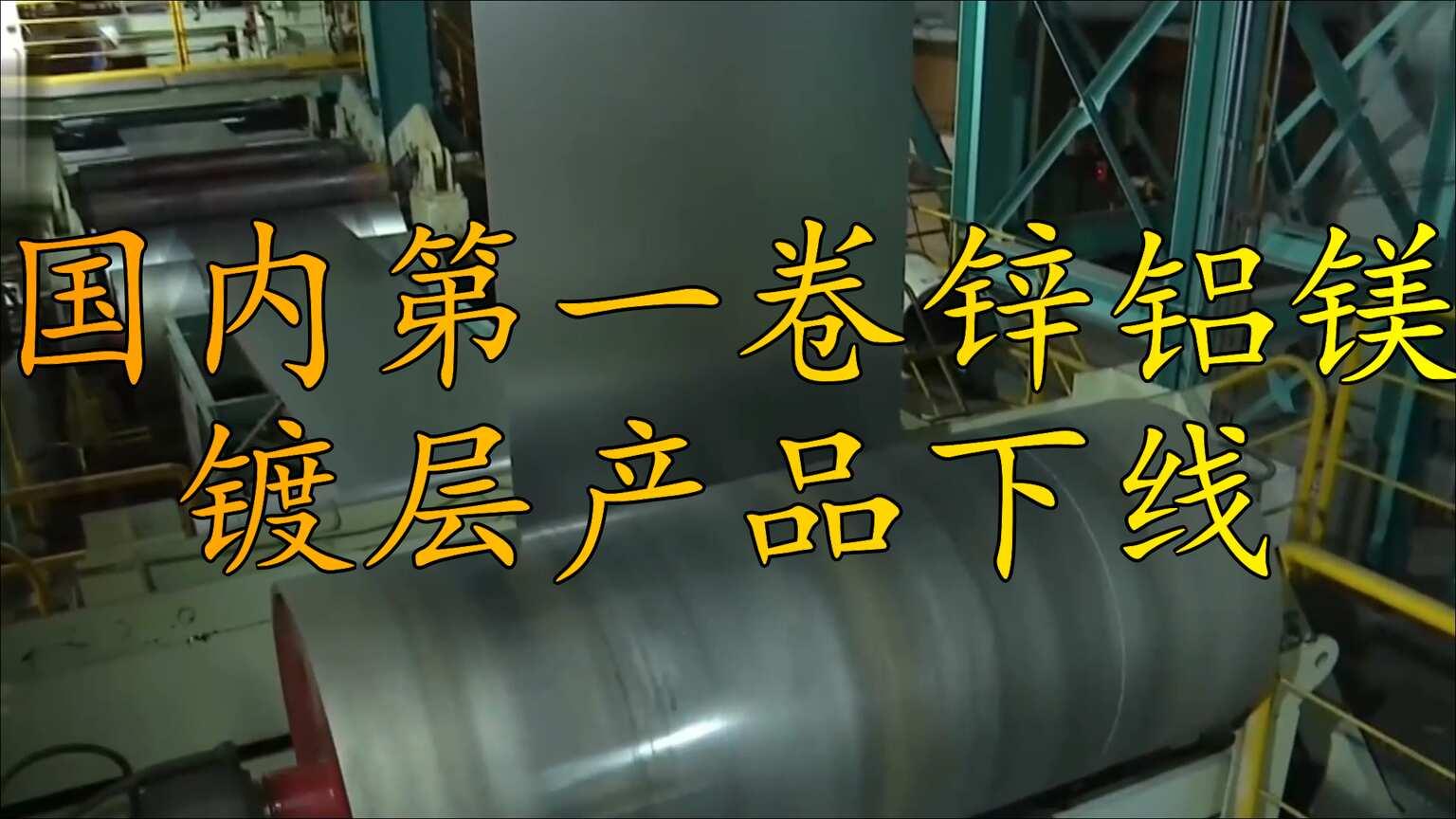 国内第一卷锌铝镁镀层产品成功下线,钢材寿命翻翻