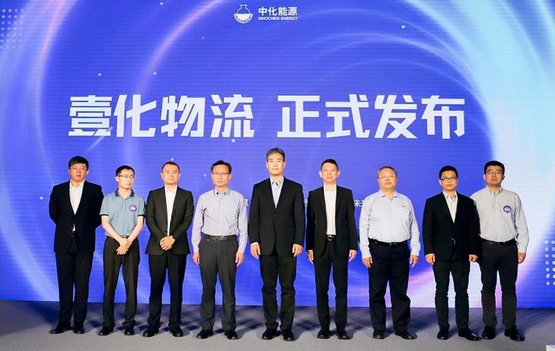 中化能源科技发布壹化物流产品 发展新格局、新趋势与新模式