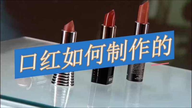 女生热衷于收藏口红,口红有什么魅力生产过程又是什么样的呢?