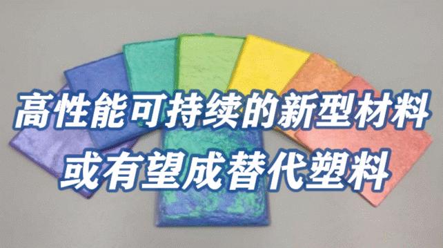 中国科学家成功研发高性能可持续的新型材料,旨在替代塑料