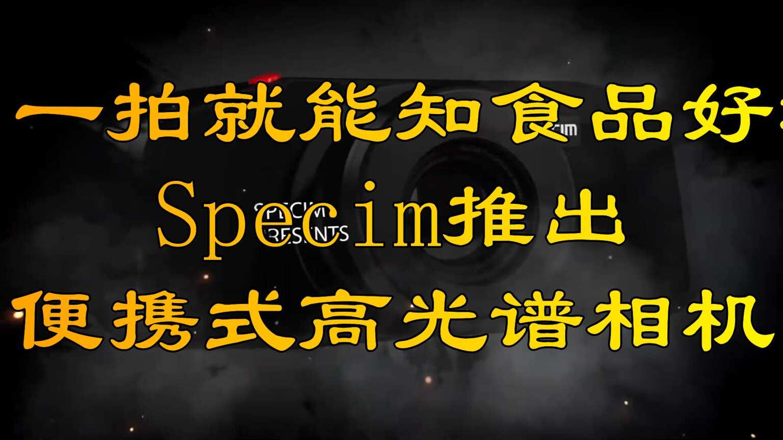 拍一拍就能知食品好坏,Specim推出便携式高光谱相机