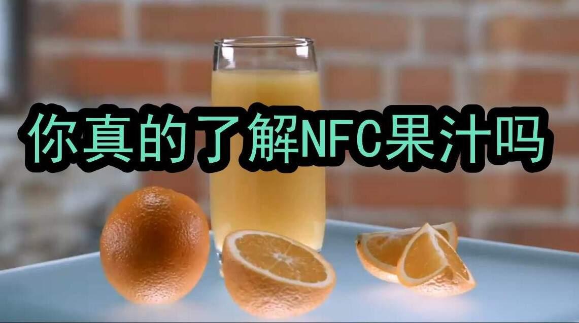 为什么NFC果汁那么贵?揭秘你不了解的NFC