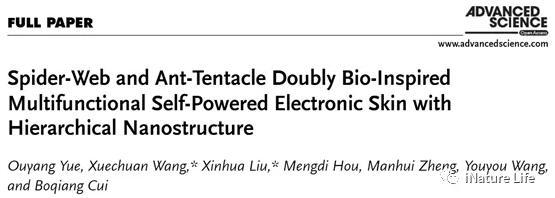 陜西科技大學構建了多功能電子皮膚,可同時檢測壓力、濕度和溫度