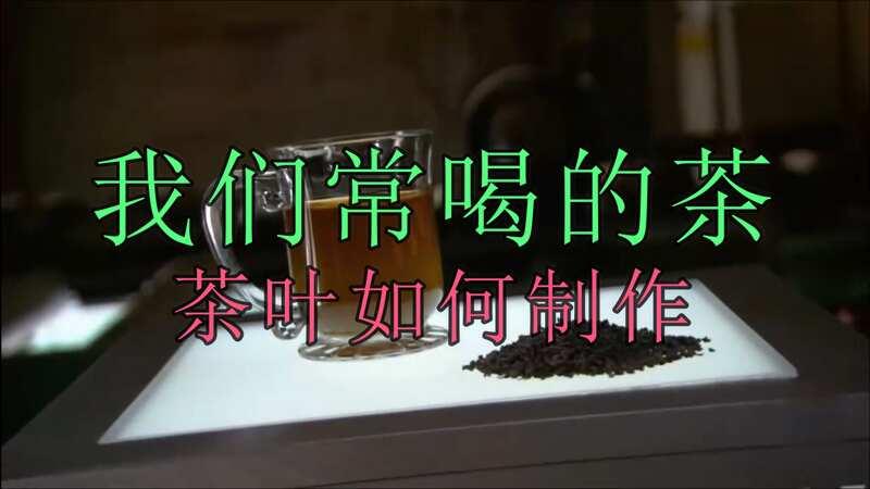 茶叶的制作工序都有哪些,为何能这样畅销?