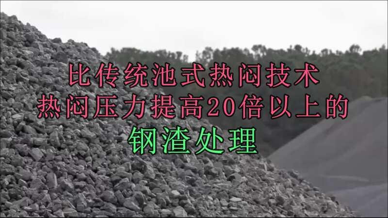 钢渣辊压破碎-余热有压热闷技术,热闷压力提高20倍以上