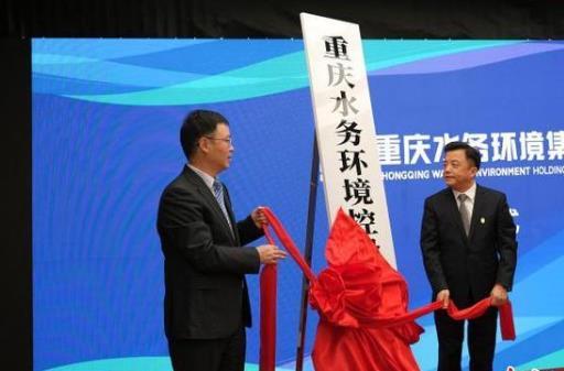 重慶水務環境集團揭牌成立 推進環境治理業務的碳達峰、碳中和行動