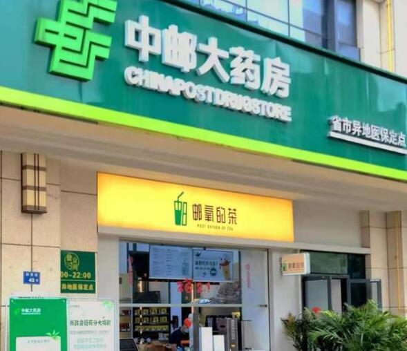 """中國郵政開奶茶店登上熱搜 """"郵氧的茶""""能否擁有一席之地?"""