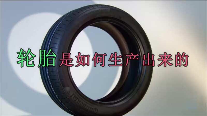 汽车轮胎的主成分是橡胶,橡胶又是经过了什么工序才能成为轮胎的呢?