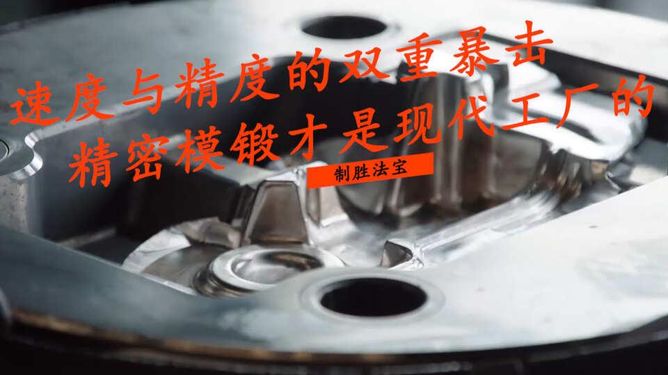 速度与精度的双重暴击,精密模锻才是现代工厂的制胜法宝