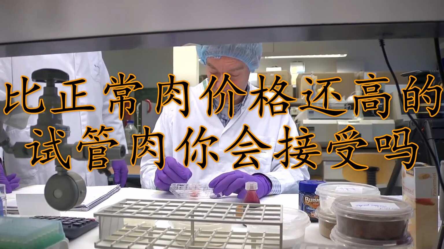 何为试管肉?比正常肉价格还高的试管肉你会接受吗