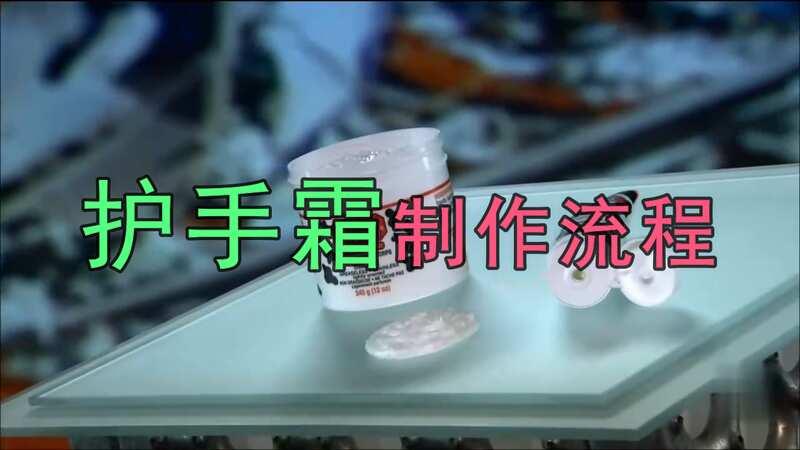 护手霜的制作流程,你想象不到的简单