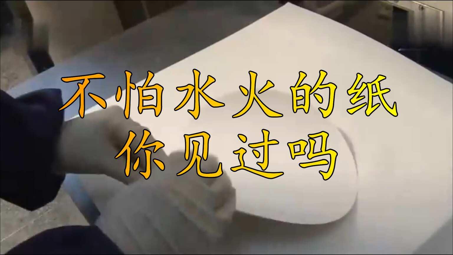 不怕水火的纸你见过吗?以后纸质文件也能流传千年了
