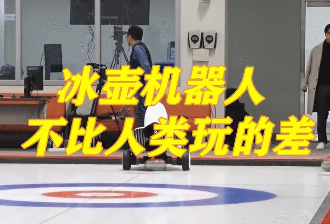 韩国制造的Curly冰壶机器人,足以与韩国的专业选手们同场竞技