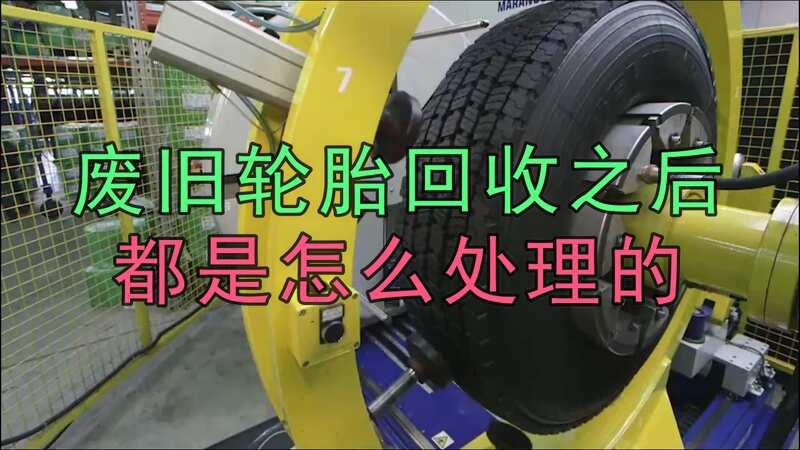废旧轮胎处理压力大,但只要开发到位就是一座金山