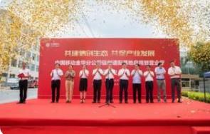重要里程碑!中國移動攜手龍芯中科打造首家全國產化示范營業廳