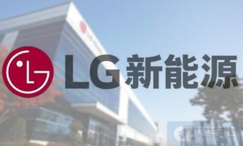 韩国史上最大IPO袭来,LG能源计划年内上市