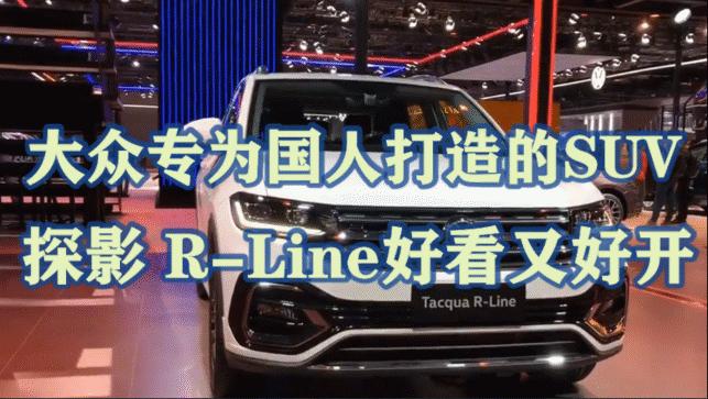 探影 R-Line专为国人打造