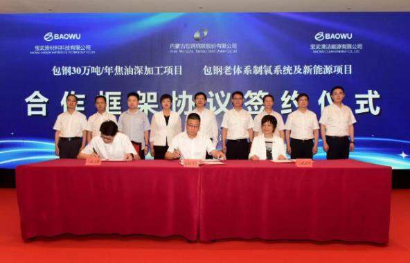 優勢互補!包鋼股份與寶武旗下公司簽署合作框架協議
