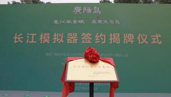 長江模擬器示范基地揭牌成立!三大功能全面把脈長江流域
