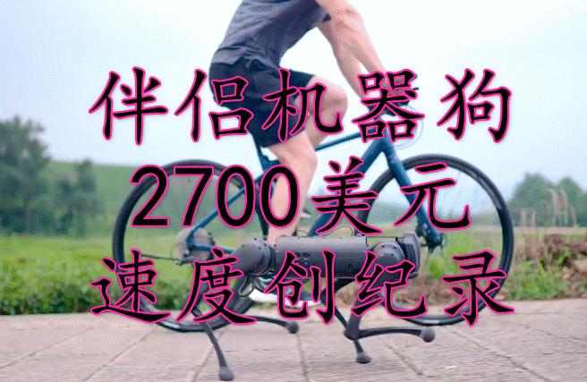 Spot不香了?新晋网红机器狗实力圈粉:2700美元,速度创纪录,还能自主避障