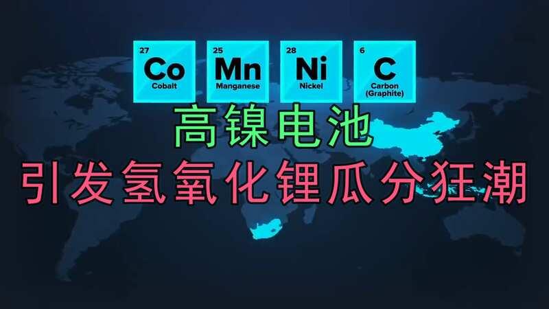 """高镍电池究竟有什么魔力,竟引发氢氧化锂""""瓜分""""狂潮"""