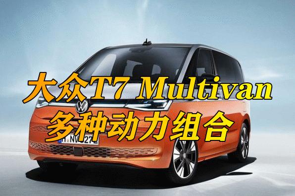 大众T7 Multivan官图发布多种动力组合