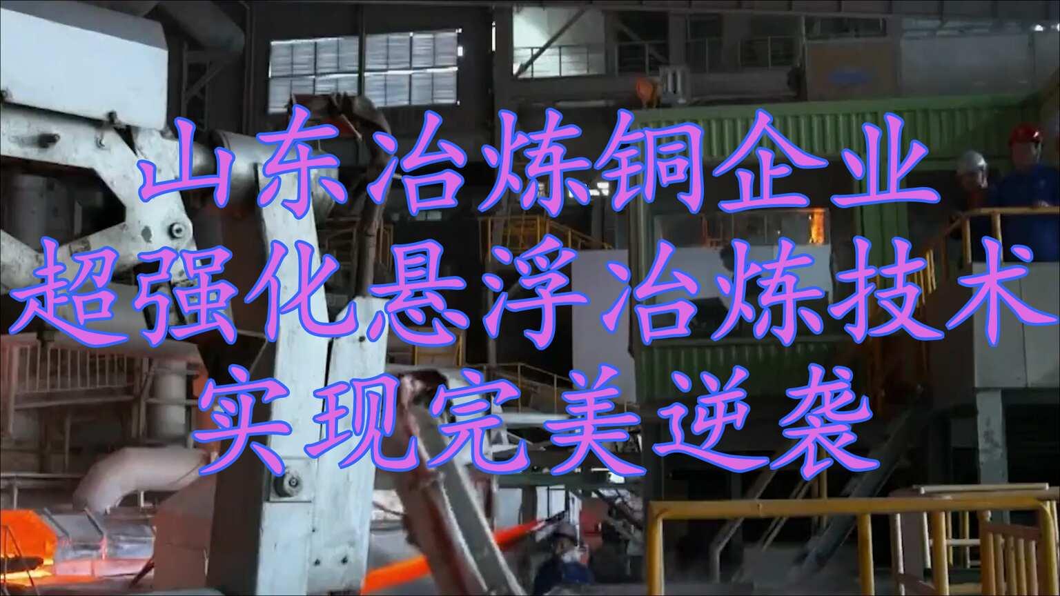 从引进来到输出去,山东冶炼铜企业超强化悬浮冶炼技术实现完美逆袭