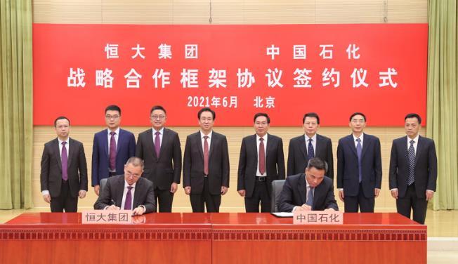 恒大集團與中國石化強強聯合!開展全方位的戰略合作