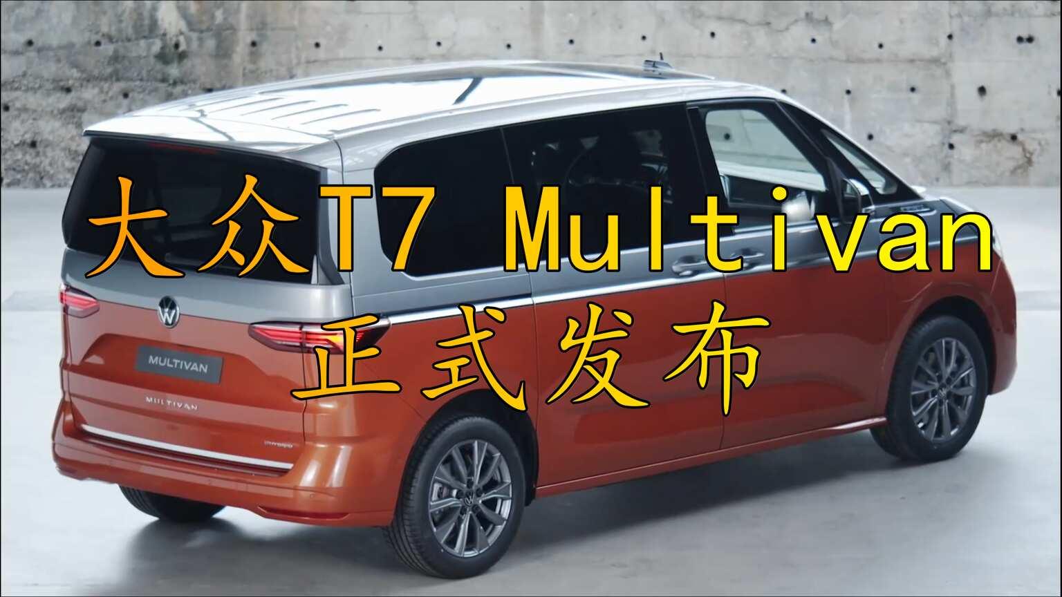 大众T7 Multivan正式发布