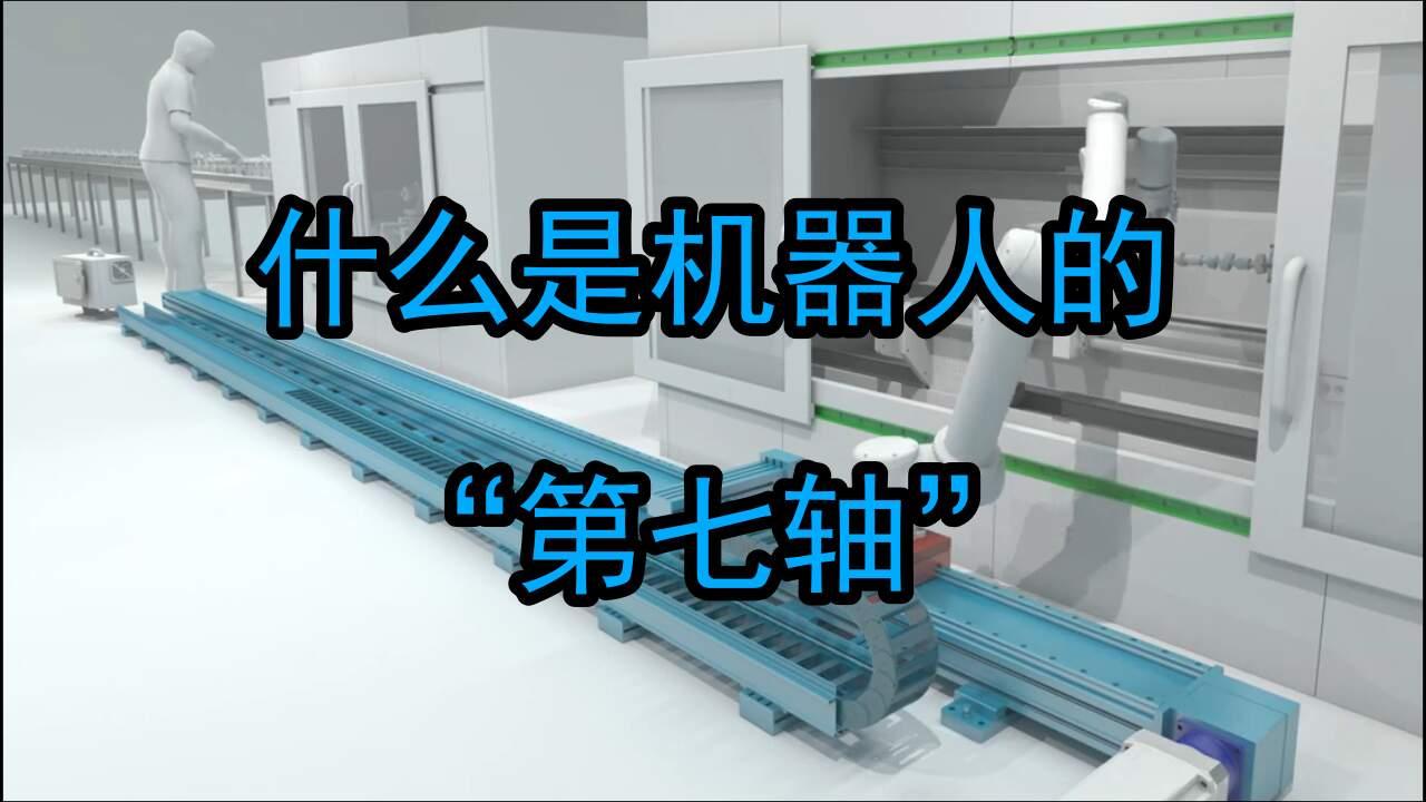 工业机器人的第七轴?你能想到是什么吗
