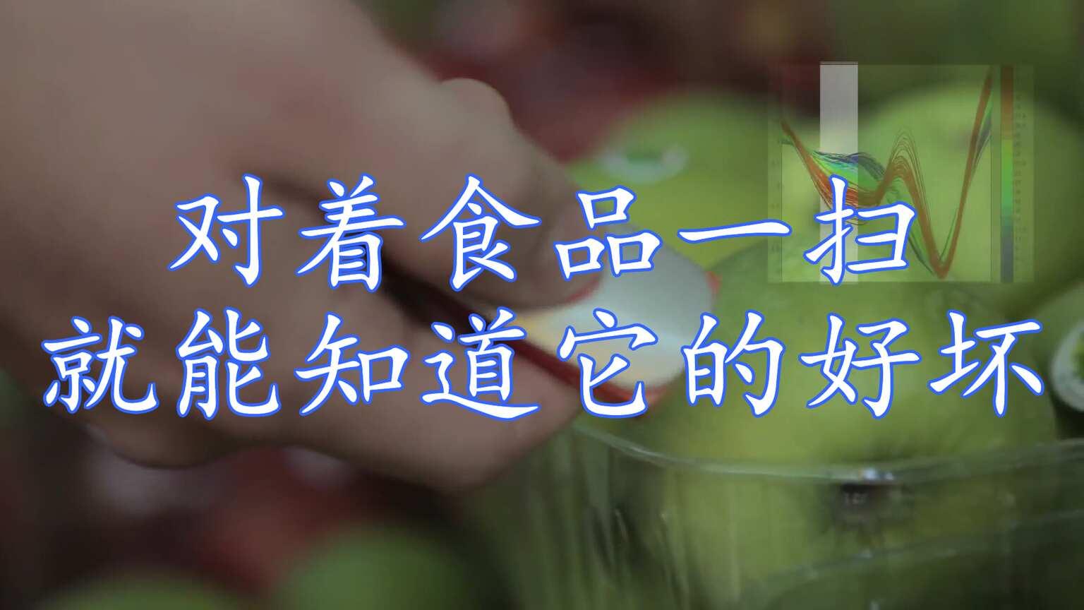 对着食品扫一扫,就能清楚知道它的成分与好坏,以后买蔬果都不愁了