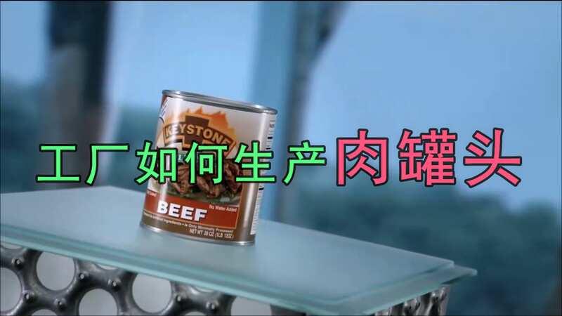 工厂如何生产肉罐头,有多少工序呢?