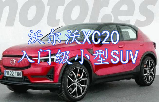 沃尔沃XC20入门级小型SUV