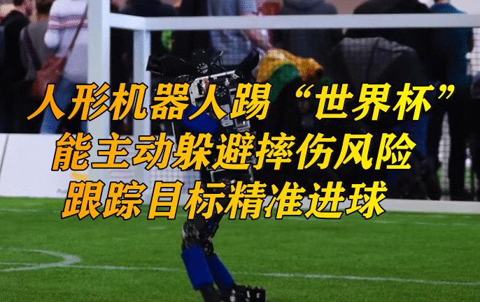 人形机器人踢踢足球!主动躲避摔伤风险,跟踪目标精准进球
