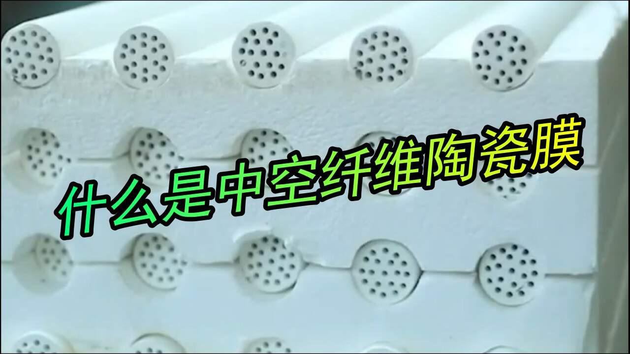 中空纤维陶瓷膜,盖茨基金会看了都说好