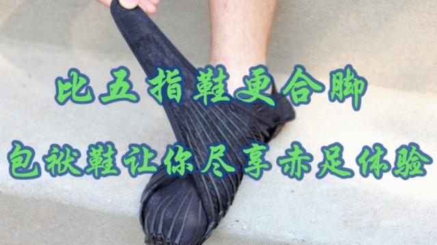 比五指鞋更合脚,包袱鞋让你尽享赤足体验