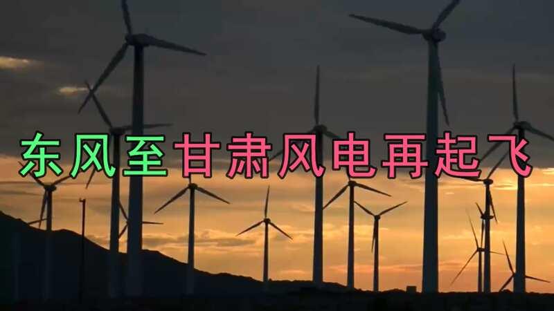 甘肃风电再起,那甘肃的风电究竟有什么特点呢?
