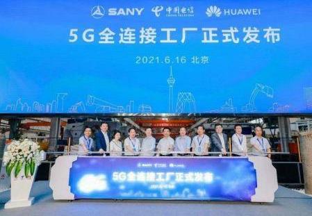 三一重工攜手中國電信、華為點亮裝備制造業首個5G全連接工廠