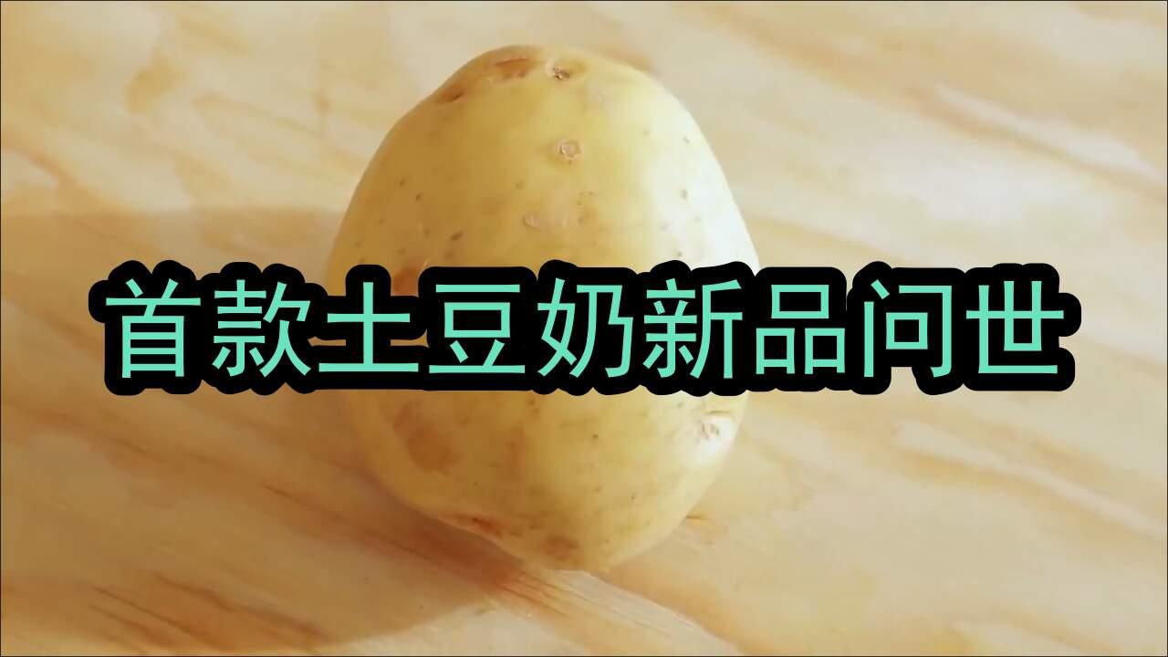 """土豆都能做成奶,植物奶家族又""""出新""""了"""