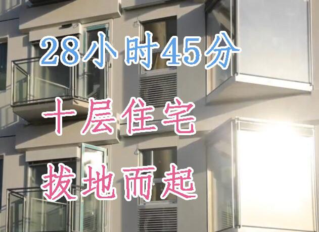 28小时45分钟十层住宅楼就可拔地而起,到底发生了什么