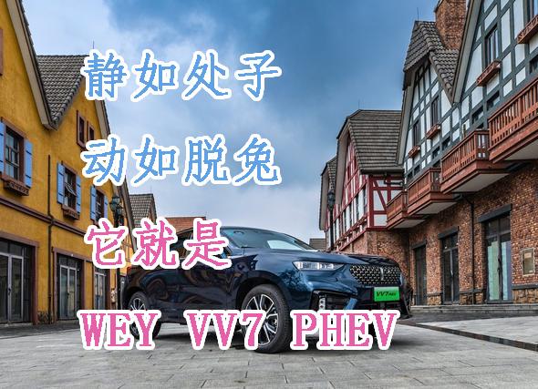 WEY VV7 PHEV这SUV了解下