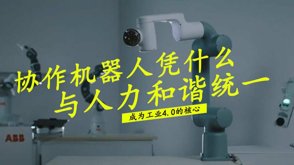 协作机器人凭什么与人力和谐统一,成为工业4.0的核心