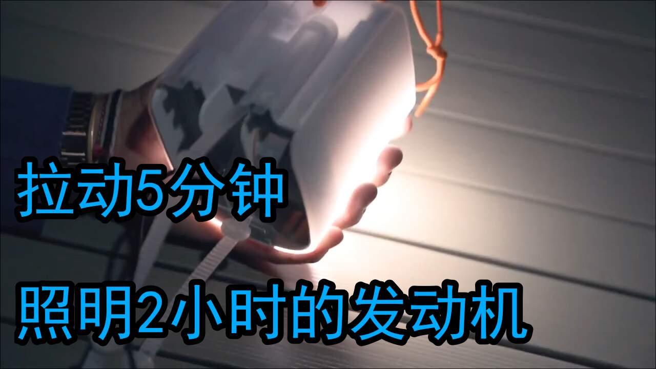 拉满30分钟,照明12小时,这发电神器赞!