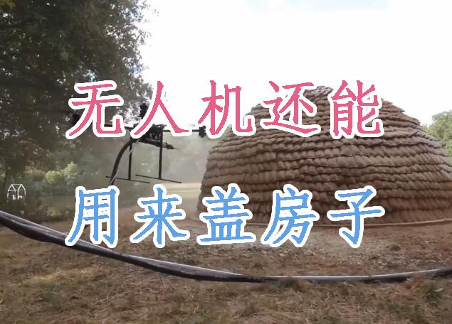 无人机还能这样玩!简单喷射应急建筑mud shell盖起来